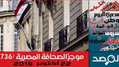 موجز الصحافة المصرية 22 أكتوبر 2018