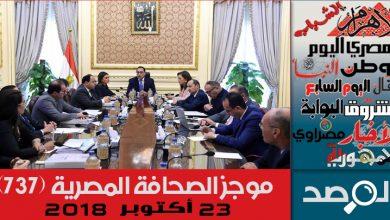 موجز الصحافة المصرية 23 أكتوبر 2018