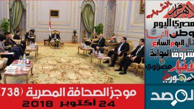 موجز الصحافة المصرية 24 أكتوبر 2018