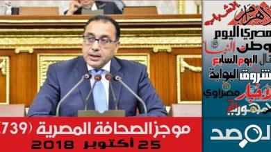 موجز الصحافة المصرية 25 أكتوبر 2018