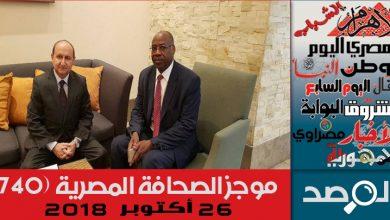 موجز الصحافة المصرية 26 أكتوبر 2018