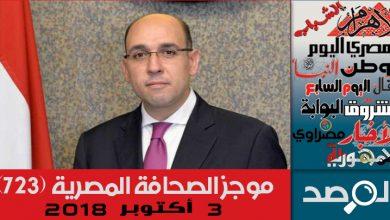 Photo of موجز الصحافة المصرية 3 أكتوبر 2018