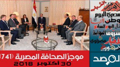 موجز الصحافة المصرية 30 أكتوبر 2018