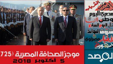 Photo of موجز الصحافة المصرية 5 أكتوبر 2018