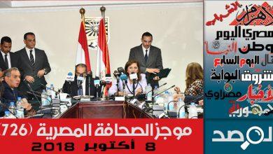 موجز الصحافة المصرية 8 أكتوبر 2018