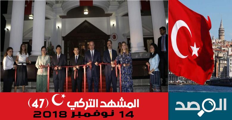 المشهد التركي 14 نوفمبر 2018