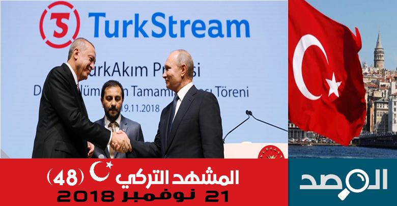 المشهد التركي 21 نوفمبر 2018