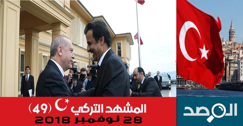 المشهد التركي 28 نوفمبر 2018