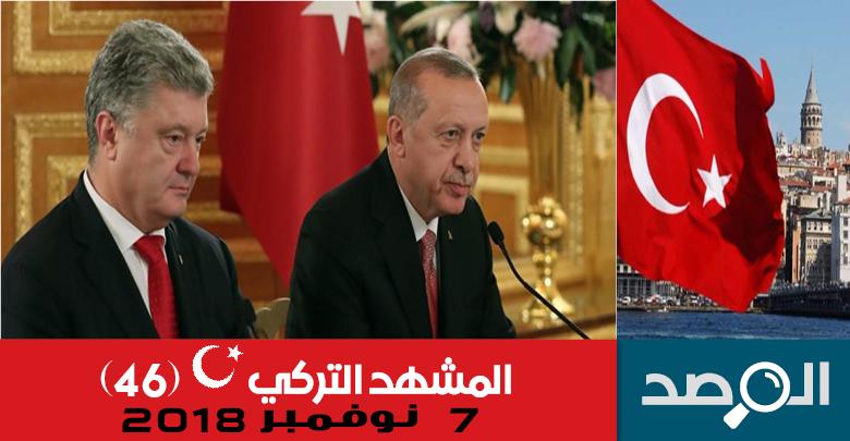 المشهد التركي 7 نوفمبر 2018