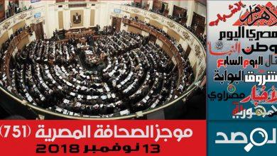 Photo of موجز الصحافة المصرية 13 نوفمبر 2018