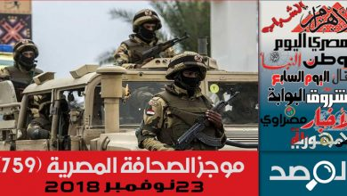 موجز الصحافة المصرية 23 نوفمبر 2018