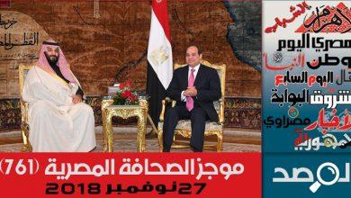 Photo of موجز الصحافة المصرية 27 نوفمبر 2018