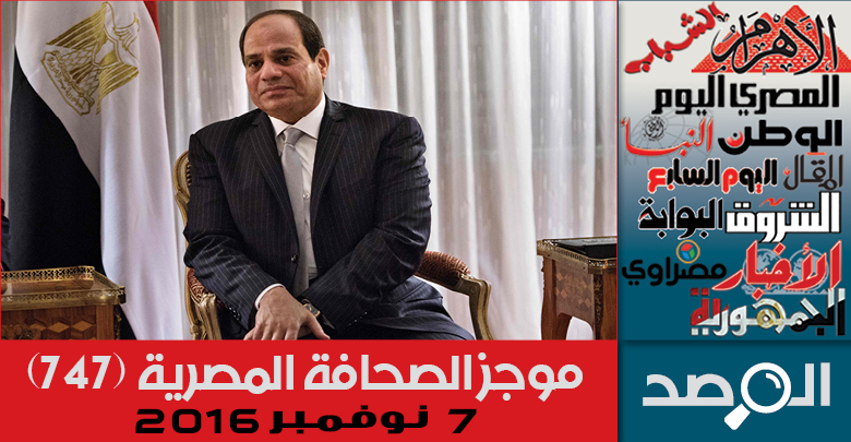 موجز الصحافة المصرية 7 نوفمبر 2018