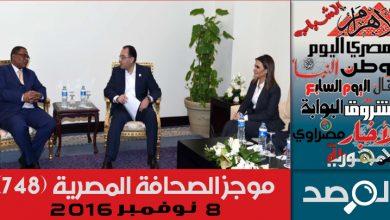 Photo of موجز الصحافة المصرية 8 نوفمبر 2018