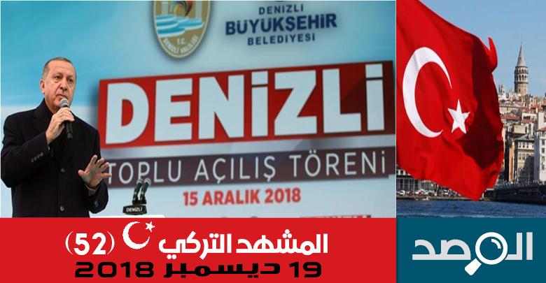 المشهد التركي 19 ديسمبر 2018