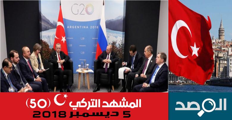 المشهد التركي 5 ديسمبر 2018
