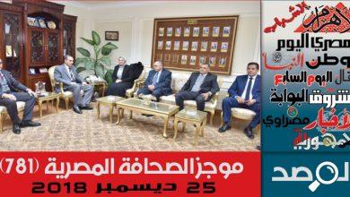 Photo of موجز الصحافة المصرية 25 ديسمبر 2018