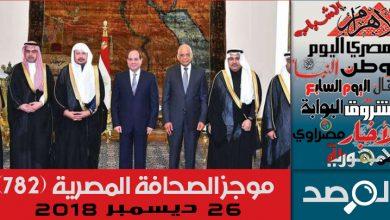 Photo of موجز الصحافة المصرية 26 ديسمبر 2018