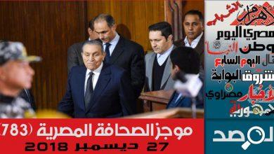Photo of موجز الصحافة المصرية 27 ديسمبر 2018