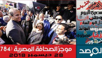 Photo of موجز الصحافة المصرية 28 ديسمبر 2018