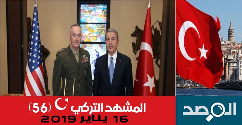 المشهد التركي 16 يناير 2019