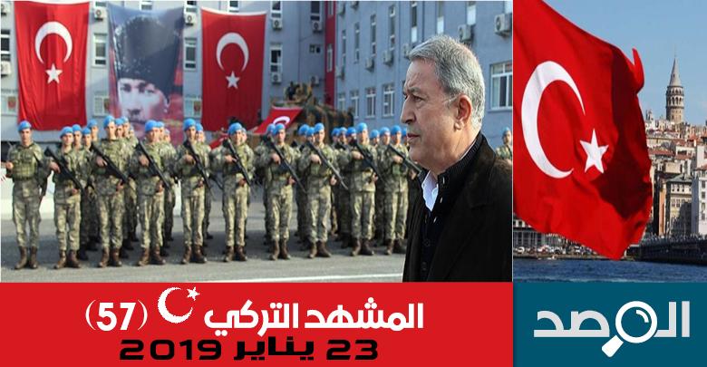 المشهد التركي 23 يناير 2019