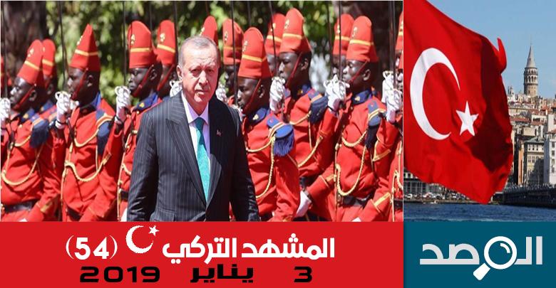 المشهد التركي 3 يناير 2019