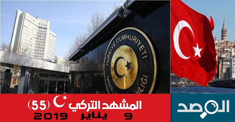 المشهد التركي 9 يناير 2019