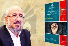 Photo of كتاب الثورة 14 الحسم الثوري ـ القمع والحشد