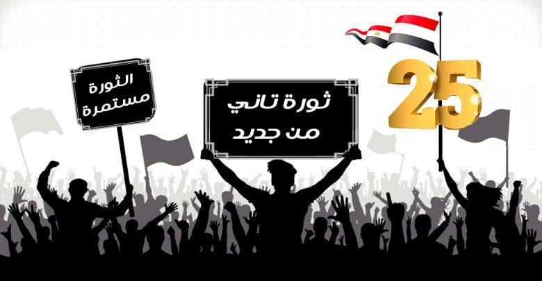 مصر 25 يناير ـ شروط استعادة الثورة