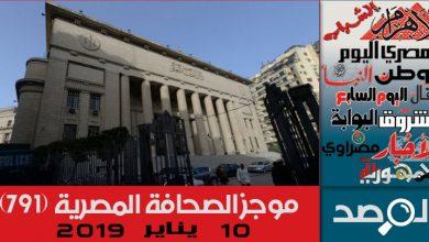 Photo of موجز الصحافة المصرية 10 يناير 2019