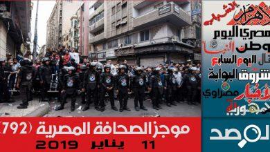 Photo of موجز الصحافة المصرية 11 يناير 2019