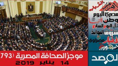 Photo of موجز الصحافة المصرية 14 يناير 2019