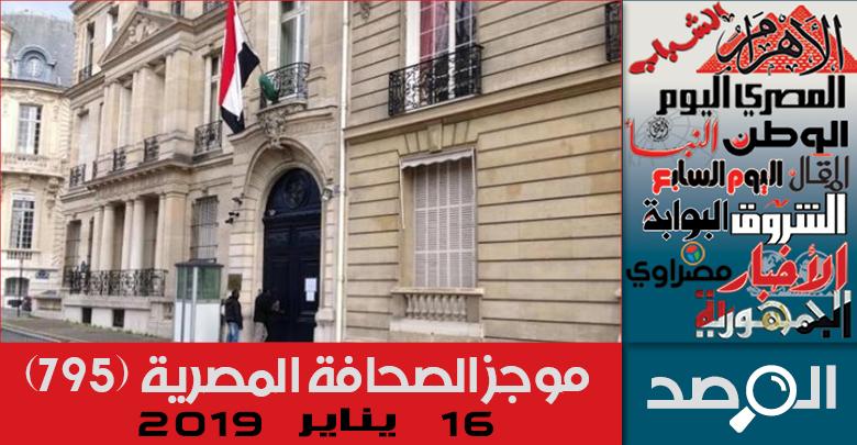 موجز الصحافة المصرية 16 ديسمبر 2019