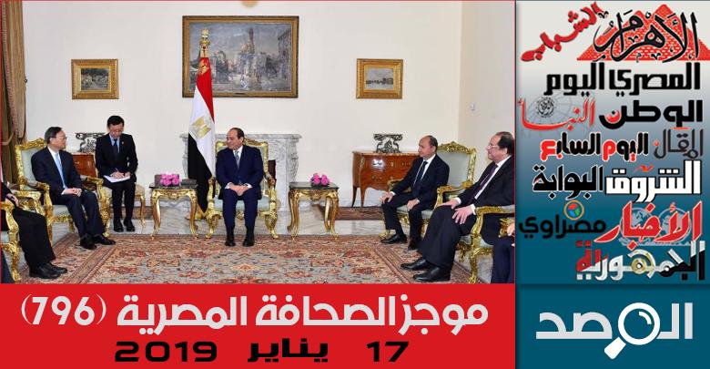 موجز الصحافة المصرية 17 يناير 2019