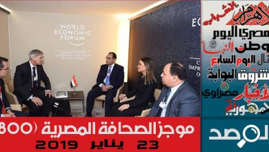 موجز الصحافة المصرية 23 يناير 2019