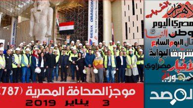 Photo of موجز الصحافة المصرية 3 يناير 2019