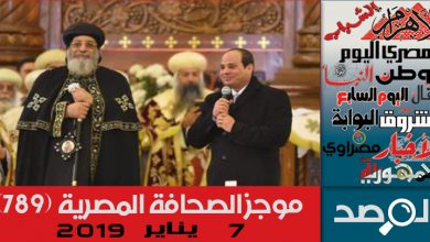 Photo of موجز الصحافة المصرية 7 يناير 2019