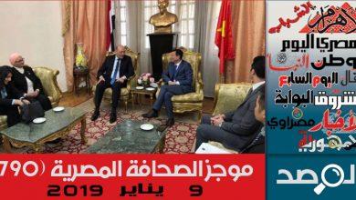 Photo of موجز الصحافة المصرية 9 يناير 2019
