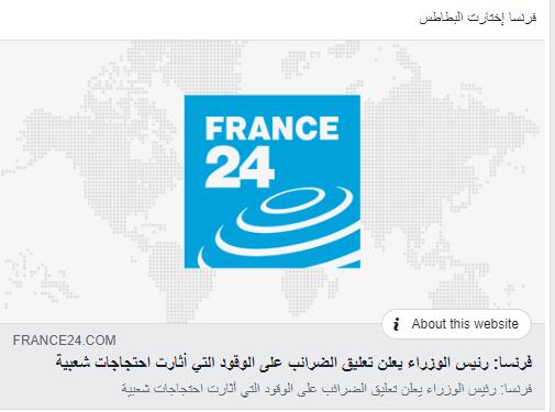 عهد فرنسا الجديد وردود الفعل العربية
