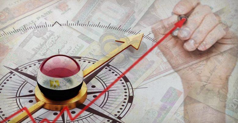 الاقتصاد المصري سياسات ومسارات