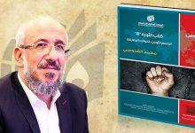 Photo of كتاب الثورة 15 الحسم الثوري: تحولات المعارضة