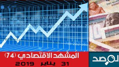 Photo of المشهد الاقتصادي 31 يناير 2019