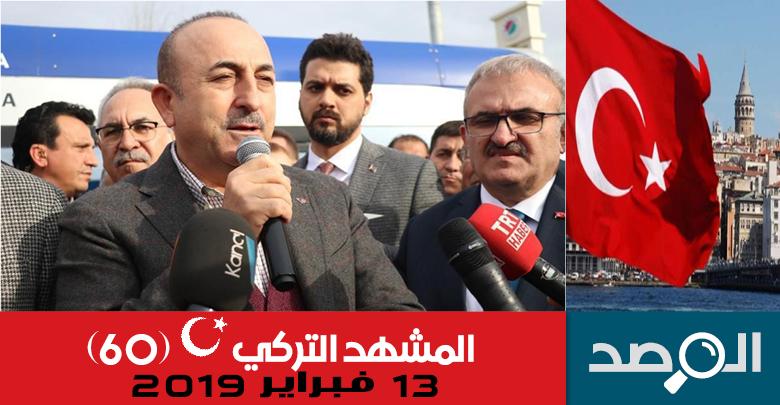 المشهد التركي 13 فبراير 2019
