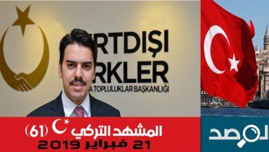 المشهد التركي 21 فبراير 2019