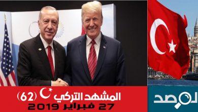 المشهد التركي 27 فبراير 2019
