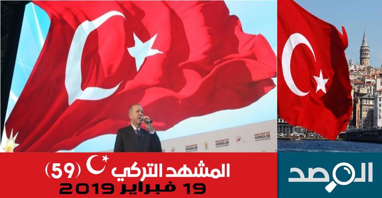 المشهد التركي 6فبراير 2019
