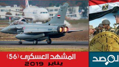 Photo of المشهد العسكري يناير 2019