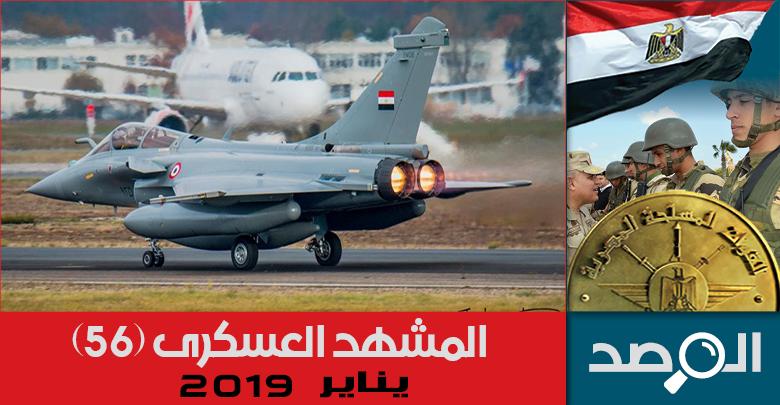 المشهد العسكري يناير 2019