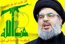 حزب الله اللبناني تحديات الواقع ومسارات المستقبل